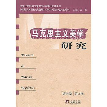 [尋書網] 9787511714008 馬克思主義美學研究(第14卷第2期)(簡體書sim1a)