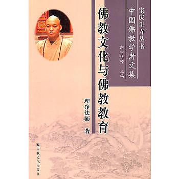 [尋書網] 9787801239341 佛教文化與佛教教育 /理淨法師 著(簡體書sim1a)