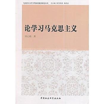 [尋書網] 9787516144770 論學習馬克思主義 /田心銘    著(簡體書sim1a)