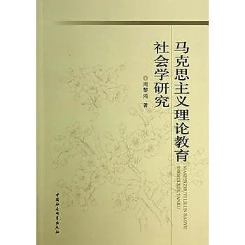 [尋書網] 9787516137697 馬克思主義理論教育社會學研究 /周黎鴻 著(簡體書sim1a)
