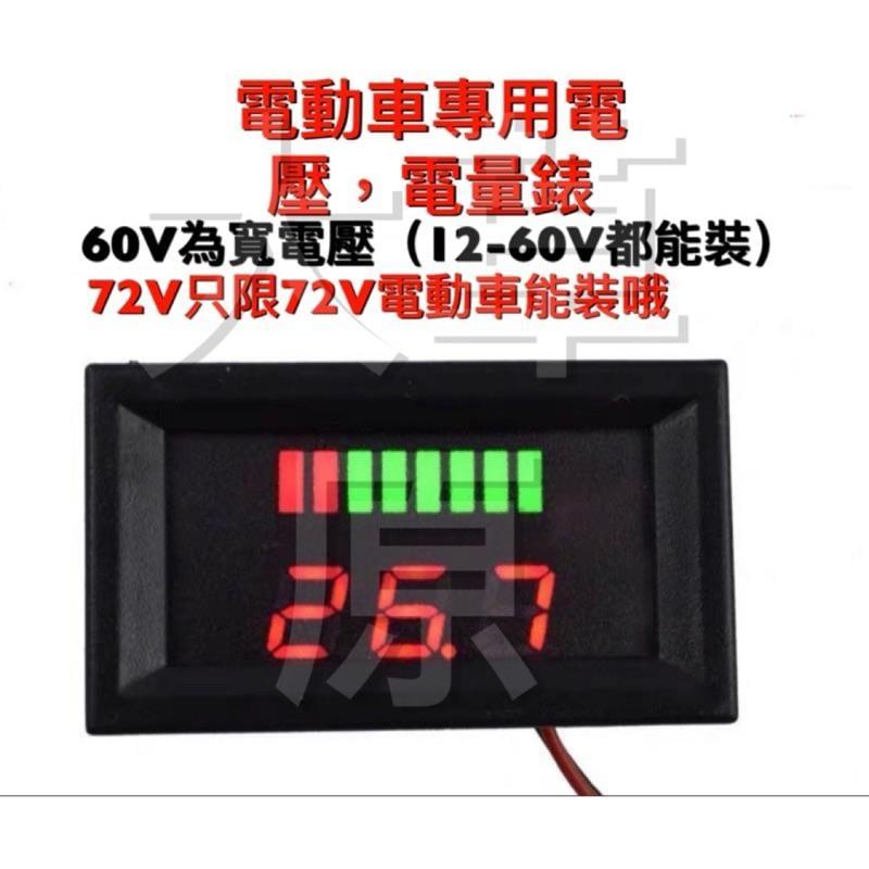 電動車電量表 蓄電池鋰電池電量表12V 24V 36V 48V 60V 通用  電壓表
