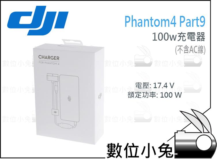 免睡攝影【DJI Phantom 4 Part9 100W 電池充電器】pro Advanced 快速充 P4P P4A