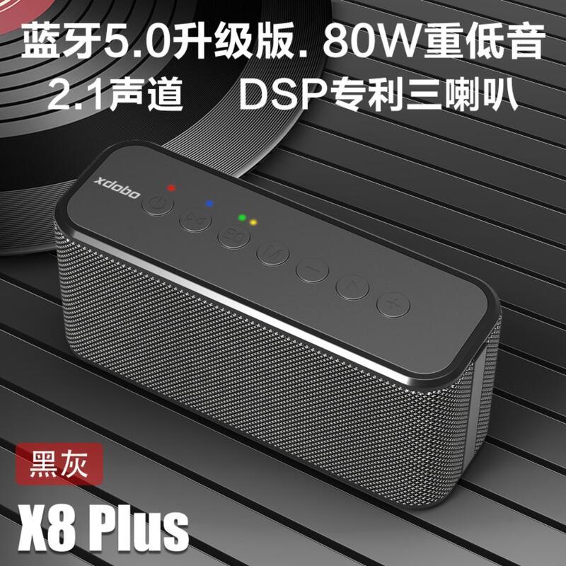 🇹🇼台灣現貨⚡️當天寄出🔥 XDOBO 喜多寶 藍牙音箱X8 Plus  低音炮 TWS 藍牙音響 高配80W
