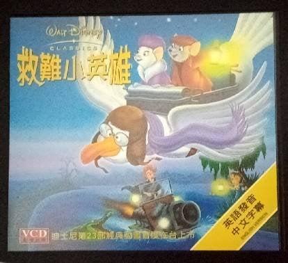 卡通迪士尼系列-救難小英雄(二手正版VCD)
