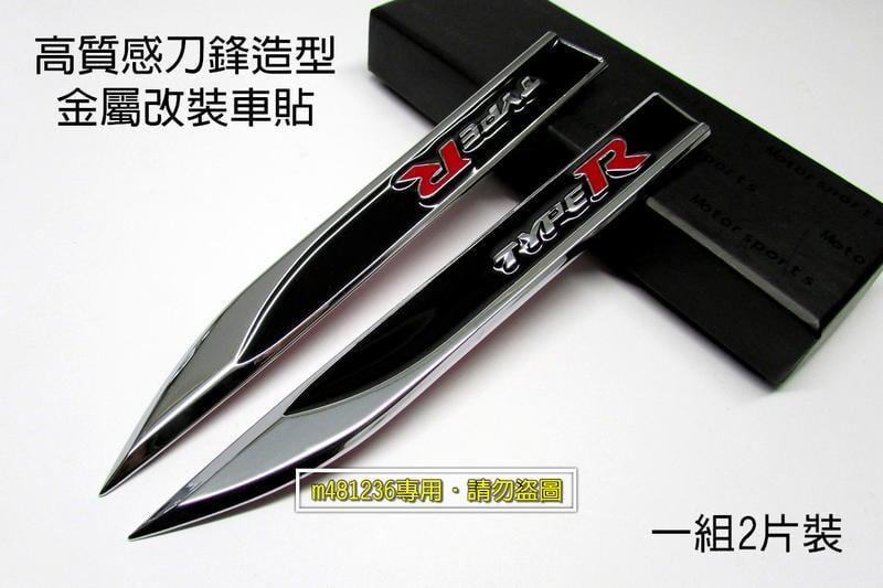HONDA 本田 TYPER 黑色款 (一組2片盒裝) 刀鋒 設計 葉子板 金屬貼 尾門貼 裝飾貼 烤漆工藝 強力背膠