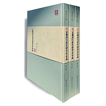 [尋書網] 9787567543928 日藏唐代漢字抄本字形表 /臧克和(簡體書sim1a)