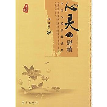 [尋書網] 9787506026703 心靈的慰藉:中國人的宗教世界 /國風 著(簡體書sim1a)