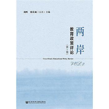 [尋書網] 9787509791646 兩岸教育政策評論(第2輯) /劉暉 張慶勛(簡體書sim1a)