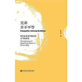 [尋書網] 9787509790083 兄弟並不平等:國有企業部門地位的正當性研究(簡體書sim1a)