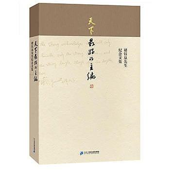 [尋書網] 9787556816019 天下最好的主編 褚鈺泉先生紀念文集(簡體書sim1a)