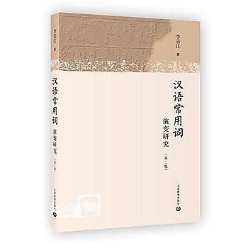 [尋書網] 9787544459563 漢語常用詞演變研究(第二版) /李宗江(簡體書sim1a)