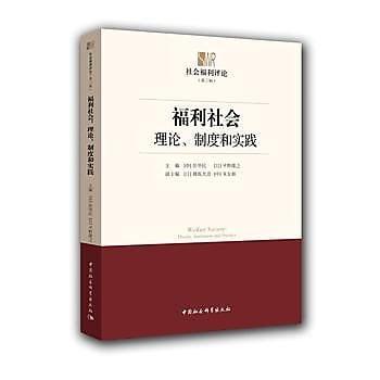 [尋書網] 9787516185513 福利社會:理論、制度和實踐 /彭華民 著(簡體書sim1a)