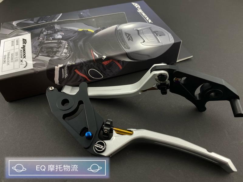 APEXX 煞車拉桿 手煞車 適用 GOGORO 2 3 三陽 DRG 龍 EC-05 雙鈦柱 雙柱車 拉桿 霧銀