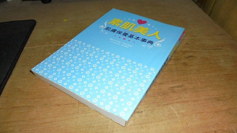 古集二手書7E ~素肌美人肌膚保養基本事典 吉木伸子 瑞昇文化 9789575268312 書況佳 2010年出版