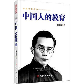 [尋書網] 9787500863656 中國人的教育 /梅貽琦 著(簡體書sim1a)