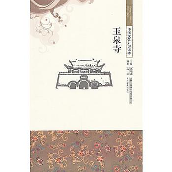 [尋書網] 9787546327020 玉泉寺/中國文化知識讀本 /高巖 編著(簡體書sim1a)