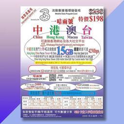 大中華365天 15G 年卡 香港門號 可通話 中港澳台 國際萬能年卡 香港門號 不記名 大中華 黑莓卡 領航卡 威登卡