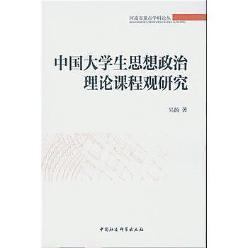 [尋書網] 9787516175521 中國大學生思想政治理論課程觀研究 /吳揚(簡體書sim1a)
