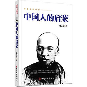 [尋書網] 9787500863687 中國人的啟蒙 /梁啟超 著(簡體書sim1a)