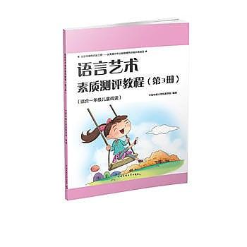 [尋書網] 9787565715792 語言藝術素質測評教程(第3冊)(簡體書sim1a)