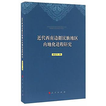 [尋書網] 9787010158228 近代西南邊疆民族地區內地化進程研究(簡體書sim1a)