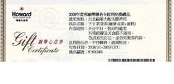 台北福華大飯店 麗香苑免費 下午茶  壹客兌換券
