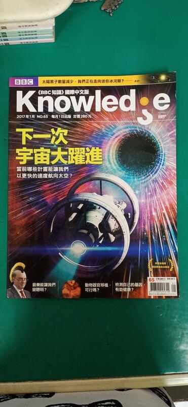 雜誌 BBC知識 國際中文版 Knowledge 2017年1月 No.65 下一次 宇宙大躍進 無劃記 26B
