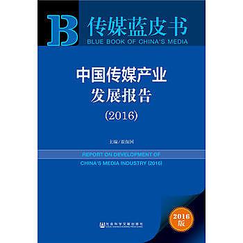 [尋書網] 9787509790700 傳媒藍皮書:中國傳媒產業發展報告 (2016(簡體書sim1a)