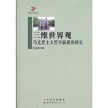 [尋書網] 9787510049583 三維世界觀:馬克思主義哲學新視角研究(簡體書sim1a)