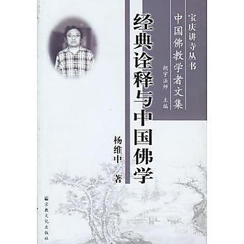 [尋書網] 9787801237712 經典詮譯與中國佛學 /楊維中  著(簡體書sim1a)