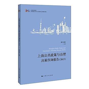 [尋書網] 9787208136687 上海公共政策與治理決策咨詢報告(2015)(簡體書sim1a)