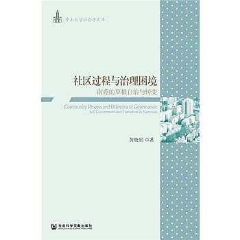 [尋書網] 9787509790922 社區過程與治理困境:南苑的草根自治與轉變(簡體書sim1a)