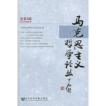 [尋書網] 9787509730478 馬克思主義哲學論叢(總第4輯)(簡體書sim1a)