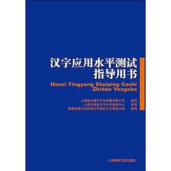 [尋書網] 9787545217643 漢字應用水平測試指導用書(新版)(簡體書sim1a)
