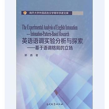 [尋書網] 9787310050130 英語語調實驗分析與探索——基於語調格局的立場(簡體書sim1a)