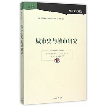 [尋書網] 9787542652966 城市史與城市研究 /孫遜,陳恒 主編(簡體書sim1a)
