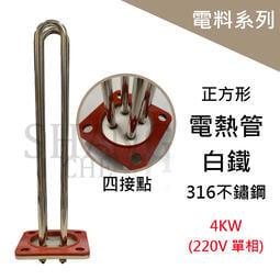 316 不鏽鋼電熱管 白鐵加熱棒 4K 銅管 電熱水器電熱管 和成 鴻茂 電光 佳龍 鑫司 不鏽鋼管 鈦合金電熱管電熱管