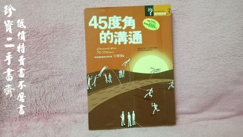 【珍寶二手書齋A109】《45度角的溝通》ISBN:9574674983│高富│王舜清