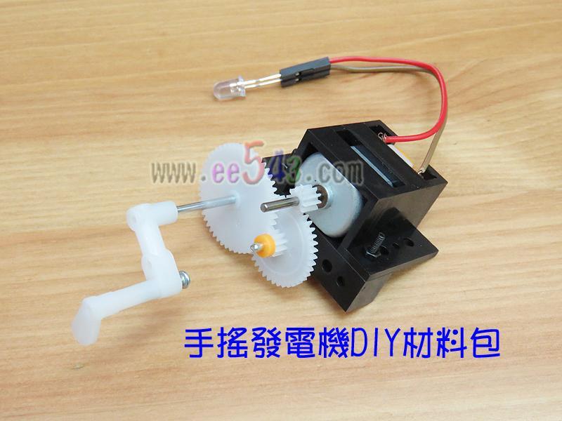 手搖發電機214套件組.DIY材料包電子積木環保科技科學實驗益智玩具馬達發電傳動學習套件