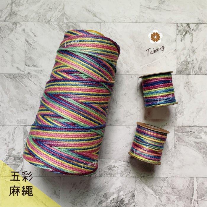 台孟牌 五彩 染色 麻繩 1.5mm 3mm一公斤包裝(彩色麻線、黃麻、飲料杯套、編織、園藝材料、天然植物、環保、提繩)