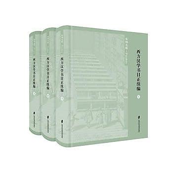 [尋書網] 9787552015119 西方漢學書目正續編(3卷)(簡體書sim1a)