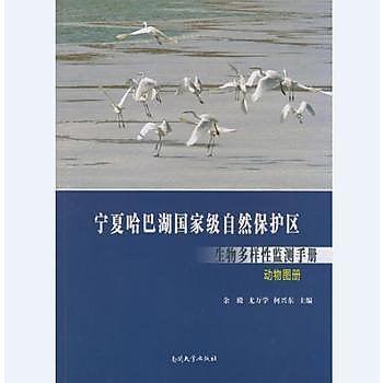 [尋書網] 9787310050833 寧夏哈巴湖國家級自然保護區生物多樣性監測手冊(簡體書sim1a)