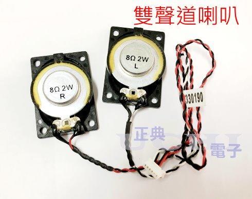 『正典UCHI電子』全音音響喇叭 左右聲道 2w8歐姆  2.8x4cm 一組2顆