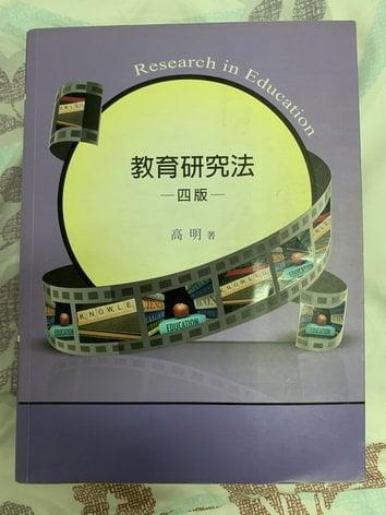 教育研究法4版 高明