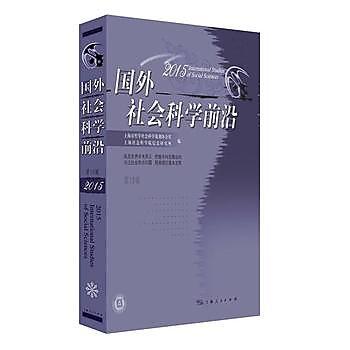 [尋書網] 9787208136892 國外社會科學前沿(2015)(簡體書sim1a)