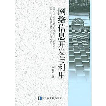 [尋書網] 9787501357024 網絡信息開發與利用 /李月明(簡體書sim1a)