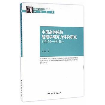 [尋書網] 9787516182055 中國高等院校管理學研究力評價研究(2014-(簡體書sim1a)