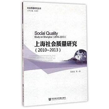 [尋書網] 9787509789780 上海社會質量研究(2010~2013)(簡體書sim1a)