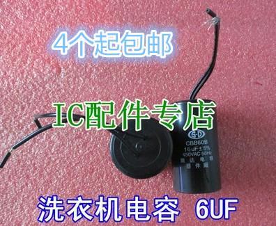 [二手拆機][含稅]洗衣機配件 電機啟動電容 洗衣機電容 6UF電容