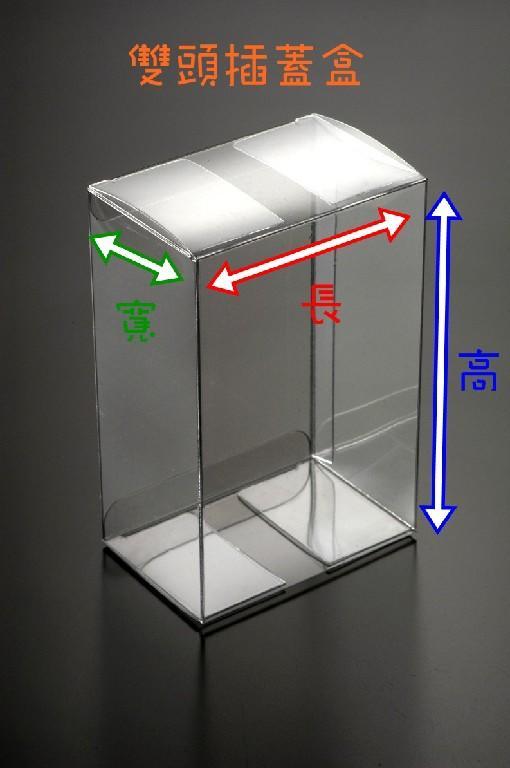 【♥豪美包材♥】專售透明塑膠盒、透明盒、包裝盒、掛條、吊牌、圓桶、手提盒-PVC雙頭插折盒